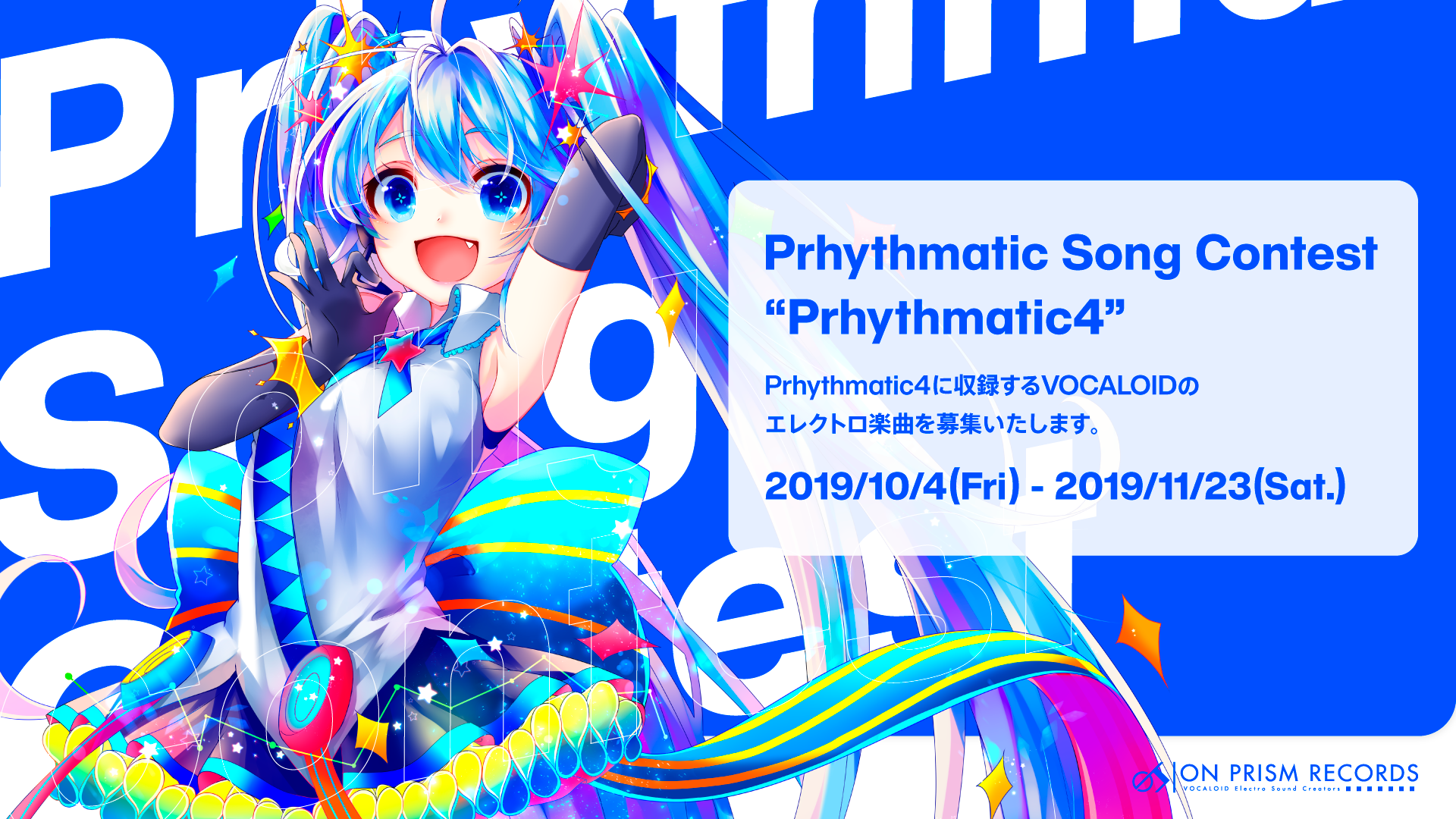 Prhythmatic Song Contest [2019冬]